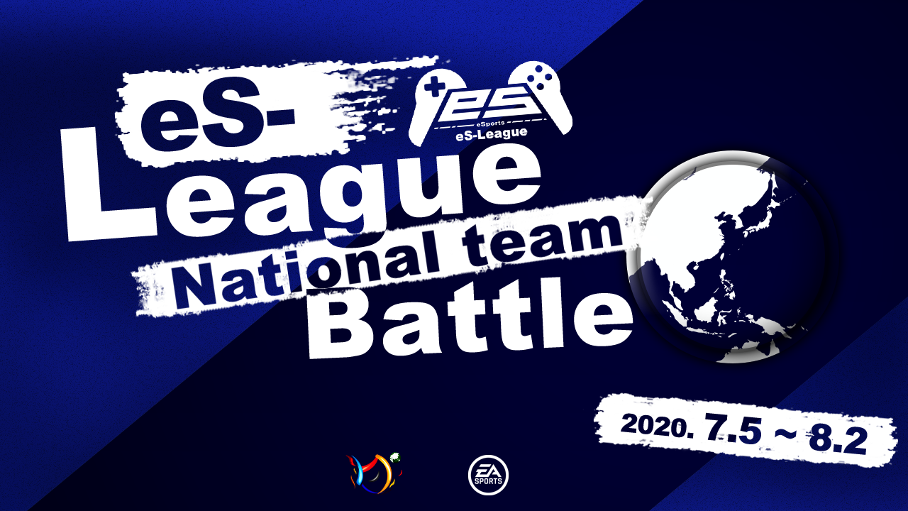 eS-League FIFA20 proclub nationalteam